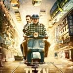 te3n teen movie poster